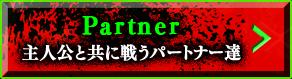 Partner 主人公と共に戦うパートナー達