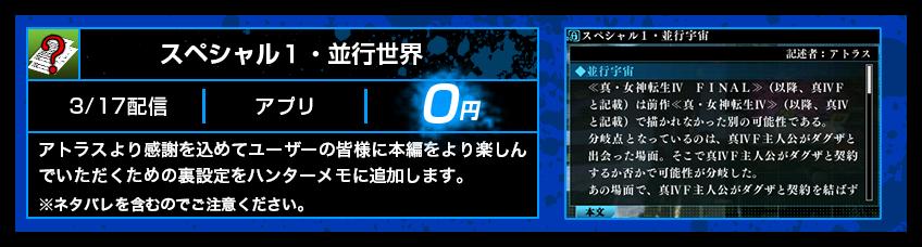 スペシャル1・平行世界