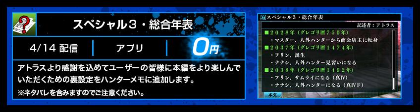 スペシャル3・総合年表