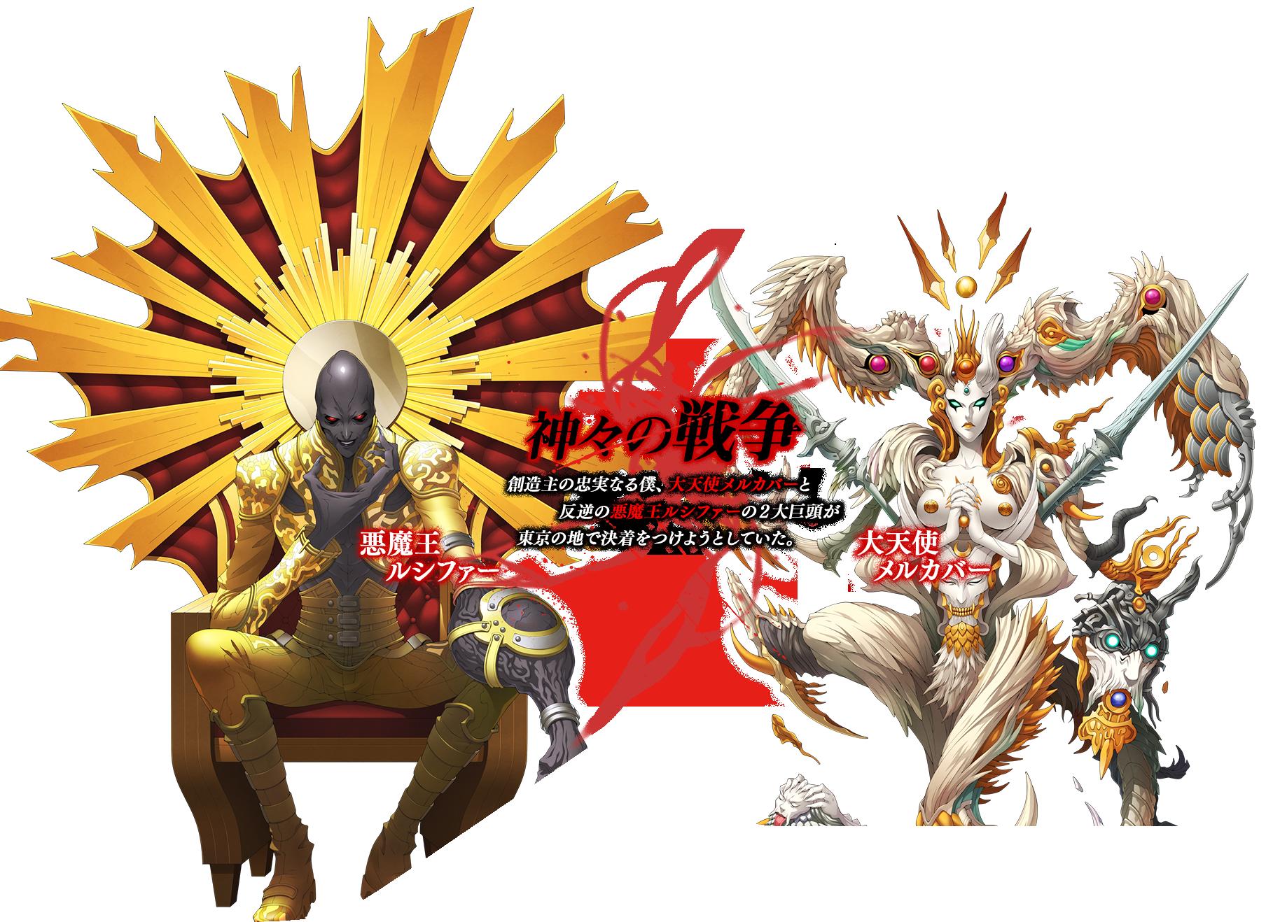 神々の戦争
