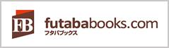 フタバブックスゲーム取扱い店