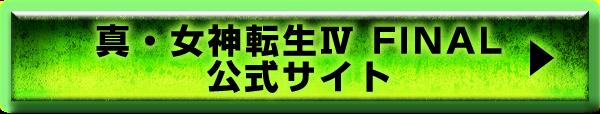 真・女神転生Ⅳ FINAL公式サイト