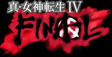 真・女神転生Ⅳ FINAL
